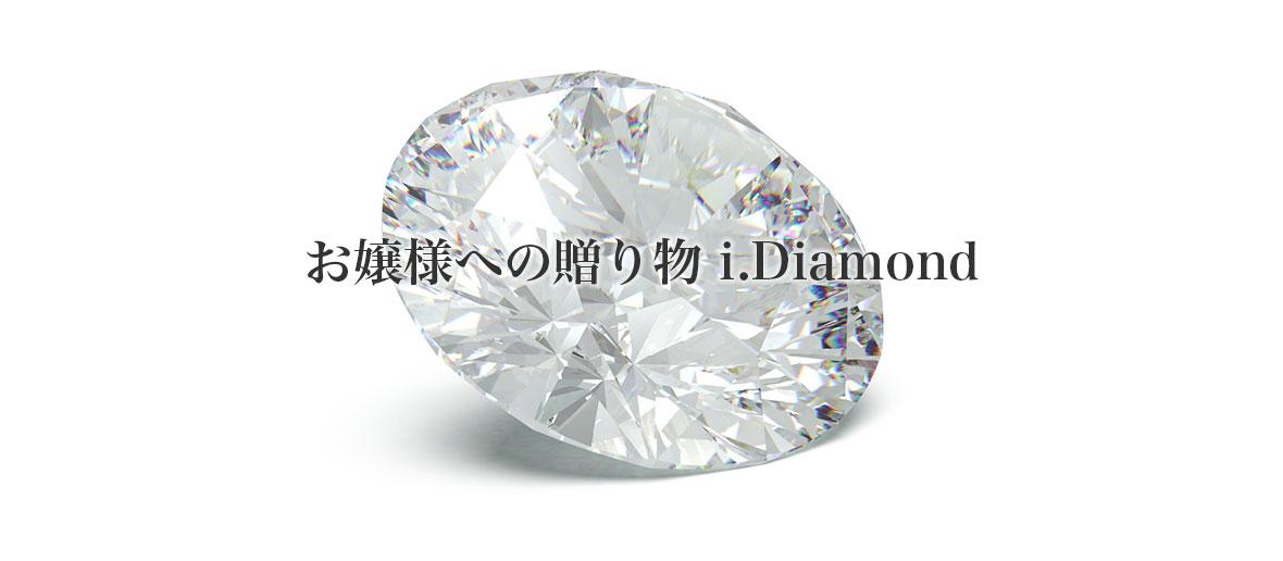 お嬢様への贈り物i.Diamond