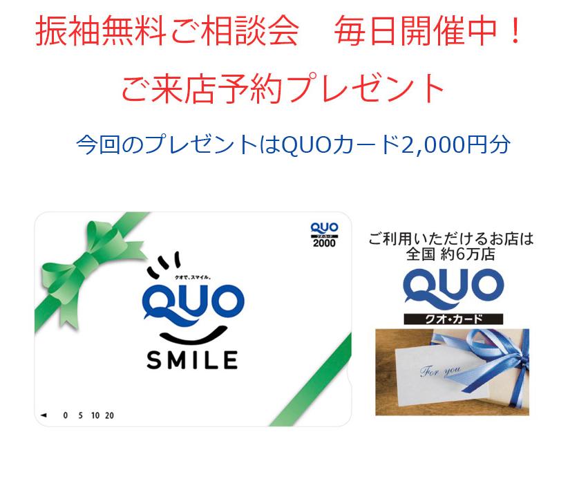 振袖無料ご相談会 毎日開催中! ご来店予約特典QUOカード2,000円分